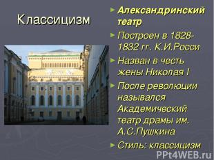 Классицизм Александринский театр Построен в 1828-1832 гг. К.И.Росси Назван в чес