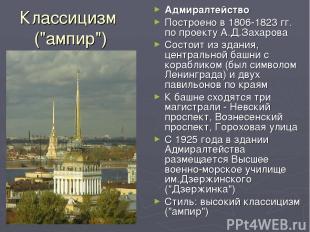 "Классицизм (""ампир"") Адмиралтейство Построено в 1806-1823 гг. по проекту А.Д.Зах"