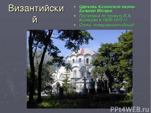 Византийский Церковь Казанской иконы Божией Матери Построена по проекту В.А. Кос