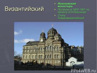 Византийский Иоанновский монастырь Построен в 1900-1901 по проекту Н.Н.Никонова