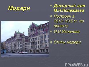 Модерн Доходный дом М.Н.Полежаева Построен в 1913-1915 гг. по проекту И.И.Яков