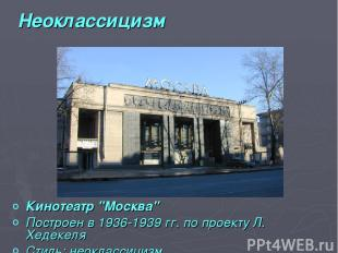 "Неоклассицизм Кинотеатр ""Москва"" Построен в1936-1939 гг. по проектуЛ. Хедекеля"