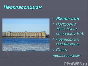 Неоклассицизм Жилой дом Построен в 1938-1941гг. по проектуЕ.А. Левинсона и И.И