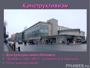 Конструктивизм Дом Культуры имени Ленсовета Построен в1930-1934 гг. по проекту