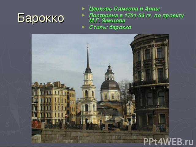 Барокко Церковь Симеона и Анны Построена в 1731-34 гг. по проекту М.Г. Земцова Стиль: барокко