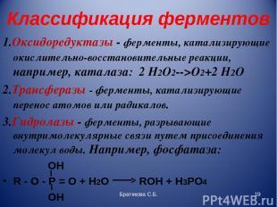 Классификация ферментов 1.Оксидоредуктазы - ферменты, катализирующие окислительн