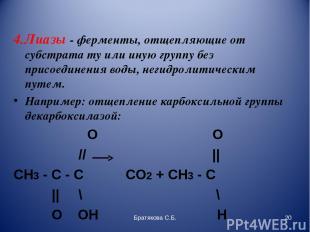 4.Лиазы - ферменты, отщепляющие от субстрата ту или иную группу без присоединени
