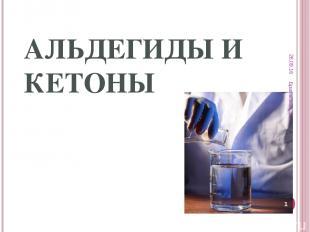 АЛЬДЕГИДЫ И КЕТОНЫ * Братякова С.Б. * Братякова С.Б.
