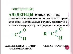 ОПРЕДЕЛЕНИЕ АЛЬДЕГИДЫ (СnH2n+1OН)– это органические соединения, молекулы которых