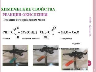 Реакция с гидроксидом меди О О СН3 С + 2Cu(OH)2 → СН3 С + 2H2O + Cu2O этаналь Н