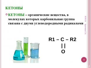 КЕТОНЫ КЕТОНЫ – органические вещества, в молекулах которых карбонильная группа с