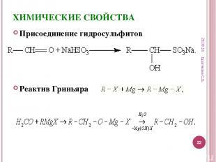 ХИМИЧЕСКИЕ СВОЙСТВА Присоединение гидросульфитов Реактив Гриньяра * Братякова С.