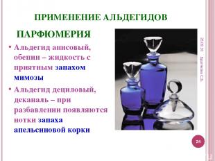 ПРИМЕНЕНИЕ АЛЬДЕГИДОВ ПАРФЮМЕРИЯ Альдегид анисовый, обепин – жидкость с приятным