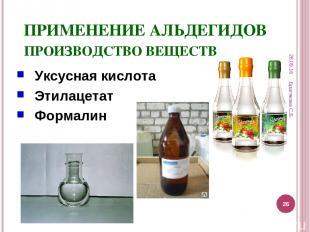 ПРИМЕНЕНИЕ АЛЬДЕГИДОВ ПРОИЗВОДСТВО ВЕЩЕСТВ Уксусная кислота Этилацетат Формалин