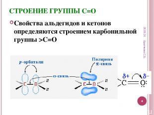 СТРОЕНИЕ ГРУППЫ С=О Свойства альдегидов и кетонов определяются строением карбони