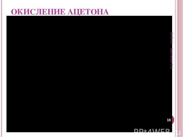 ОКИСЛЕНИЕ АЦЕТОНА * Братякова С.Б. * Братякова С.Б.