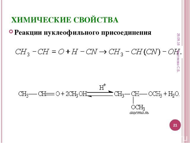 ХИМИЧЕСКИЕ СВОЙСТВА Реакции нуклеофильного присоединения синильная к-та гидроксинитрил ацеталь * Братякова С.Б. * Братякова С.Б.