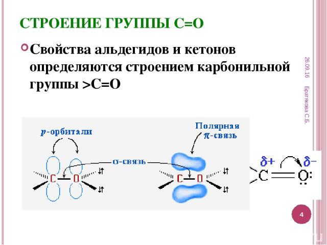 СТРОЕНИЕ ГРУППЫ С=О Свойства альдегидов и кетонов определяются строением карбонильной группы >C=O * Братякова С.Б. * Братякова С.Б.
