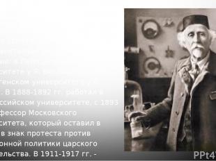 Советский химик-органик, академик (с 1929 г.). Родился в г. Тирасполе. Окончил Н
