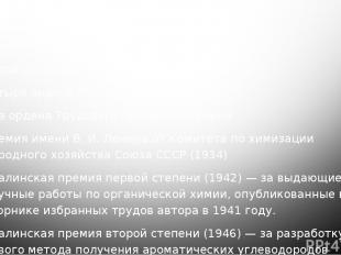 Награды и премии премия имени А. М. Бутлерова (1924 Герой Социалистического Труд