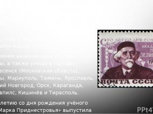 Память ИОНХАН имени Н. Д. Зелинского с 1953 года В 1961 году в честь Зелинского