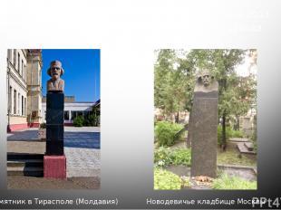 Памятник в городе Электросталь. Открыт в июле 2013 года перед проходной химико-м