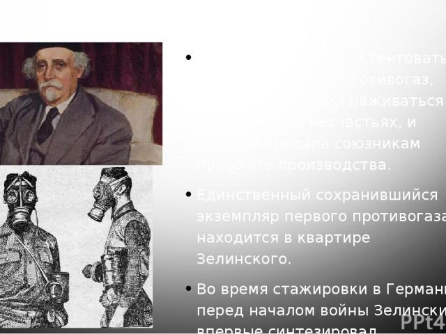 Интересные факты Зелинский не стал патентовать изобретённый им противогаз, считая, что нельзя наживаться на человеческих несчастьях, и Россия передала союзникам право его производства. Единственный сохранившийся экземпляр первого противогаза находит…