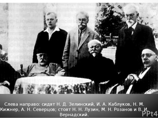Слева направо: сидят Н. Д. Зелинский, И. А. Каблуков, Н. М. Кижнер, А. Н. Северцов; стоят Н. Н. Лузин, М. Н. Розанов и В. И. Вернадский.