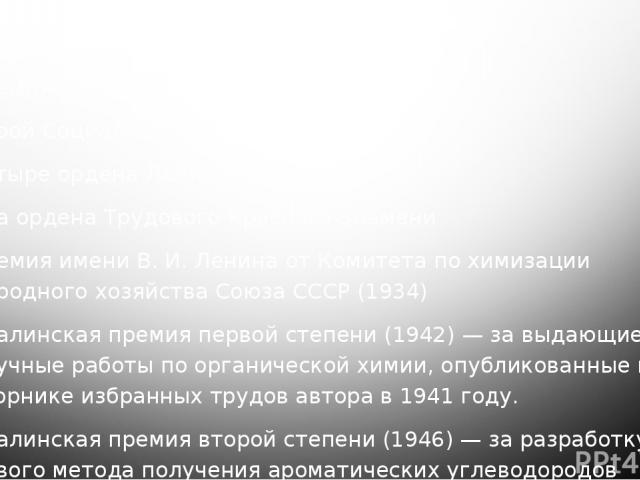 Награды и премии премия имени А. М. Бутлерова (1924 Герой Социалистического Труда (1945) четыре ордена Ленина два ордена Трудового Красного Знамени премия имени В. И. Ленина от Комитета по химизации народного хозяйства Союза СССР (1934) Сталинская п…