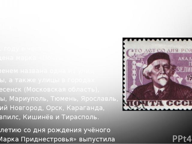 Память ИОНХАН имени Н. Д. Зелинского с 1953 года В 1961 году в честь Зелинского была выпущена марка «Почты СССР». Его именем названа одна из улиц Москвы, а также улицы в городах Воскресенск (Московская область), Алматы, Мариуполь, Тюмень, Ярославль,…