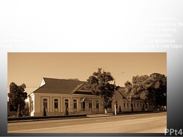 В МОЛДАВИИ В Тирасполе, в доме, в котором прошли детские годы Зелинского, действует мемориальный дом-музей академика, а на здании школы № 6 (ныне — гуманитарно-математическая гимназия), где он учился, установлена мемориальная доска, перед зданием ус…