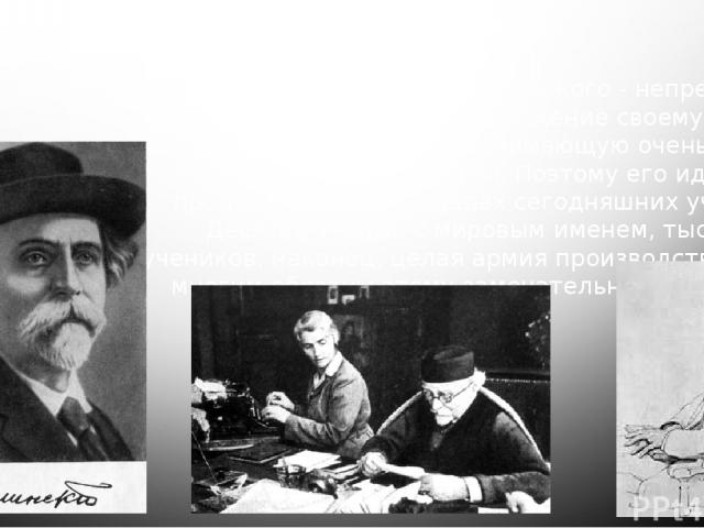 Заключение. Вся жизнь и работа Н.Д. Зелинского - непрерывное творчество, вдохновенное служение своему народу, огромный вклад в науку, занимающую очень важное место в жизни страны. Поэтому его идеи продолжают жить в делах сегодняшних ученых. Десятки …