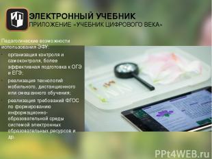 Педагогические возможности использования ЭФУ: организация контроля и самоконтрол