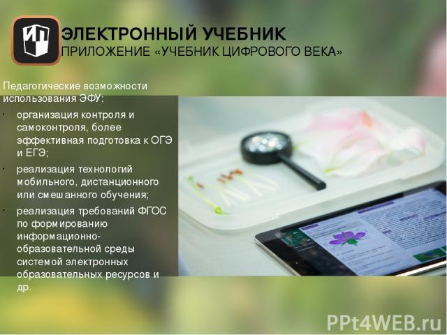 Педагогические возможности использования ЭФУ: организация контроля и самоконтроля, более эффективная подготовка к ОГЭ и ЕГЭ; реализация технологий мобильного, дистанционного или смешанного обучения; реализация требований ФГОС по формированию информа…
