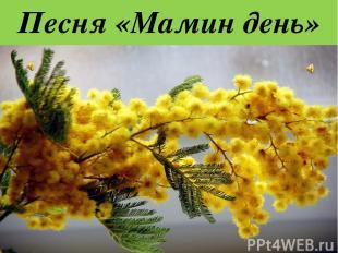 Песня «Мамин день»