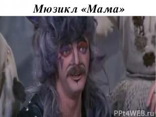 Мюзикл «Мама»