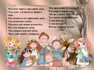 Восьмое марта, праздник мам, Тук-тук!- стучится в двери к нам. Он только в тот п