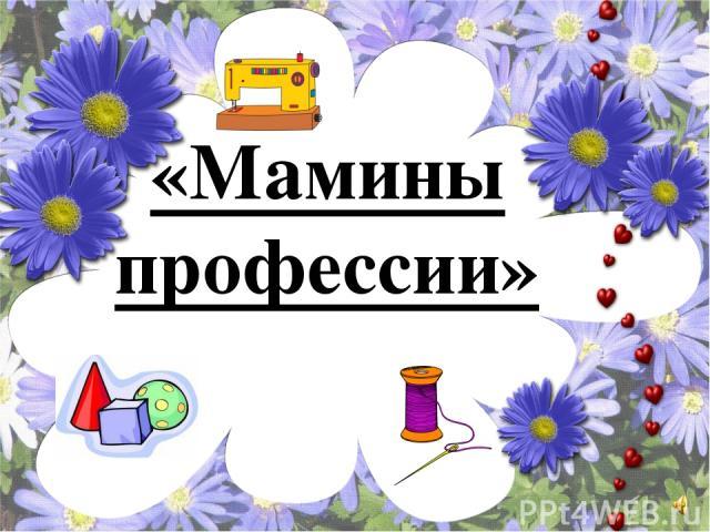 «Мамины профессии»