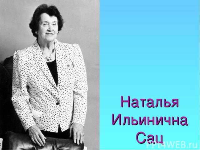 Наталья Ильинична Сац