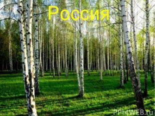 * Россия