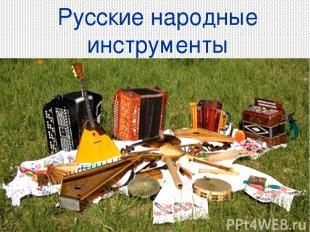 * Русские народные инструменты