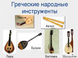 * Греческие народные инструменты Лютня Авлос Лира Бузуки Баглама Мандолина