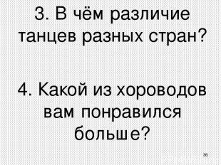 * 3. В чём различие танцев разных стран? 4. Какой из хороводов вам понравился бо