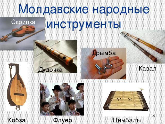 * Молдавские народные инструменты Скрипка Дудочка Дрымба Кобза Флуер Кавал Цимбалы