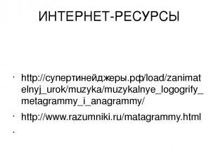 ИНТЕРНЕТ-РЕСУРСЫ http://супертинейджеры.рф/load/zanimatelnyj_urok/muzyka/muzykal