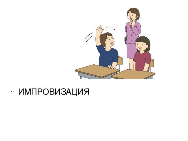 ИМПРОВИЗАЦИЯ