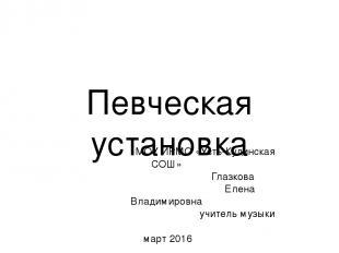 Певческая установка МОУ ИРМО «Усть-Кудинская СОШ» Глазкова Елена Владимировна уч
