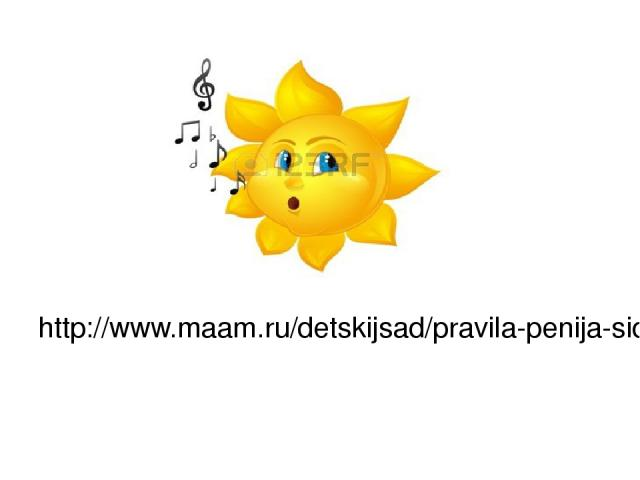 http://www.maam.ru/detskijsad/pravila-penija-sidja-i-stoja-pevcheskaja-ustanovka.html