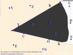 k h N C X Y Z W V O P S D L R E Которые из отмеченных точек лежат внутри угла? К