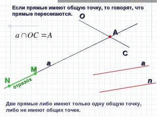 Если прямые имеют общую точку, то говорят, что прямые пересекаются. отрезок Две